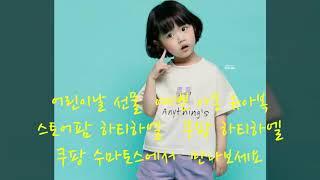 어린이날선물 예쁜 아동 유아복  스토어팜 하티하엘  쿠…