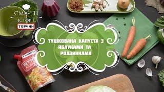 Рецепт: Тушеная капуста с яблоками и изюмом ─ Торчин®