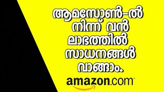 WOW😱-How To Get Great 🔥Discount from 🔥Amazon.com👓-MALAYALAM😱