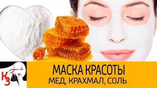 Маска красоты из меда крахмала и соли Отлично выравнивает тон кожи