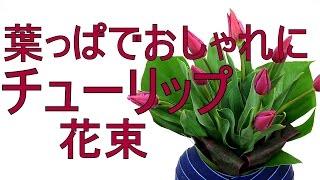 チューリップ10本でどこまで可愛い花束が出来るか!!どのようにしたら...