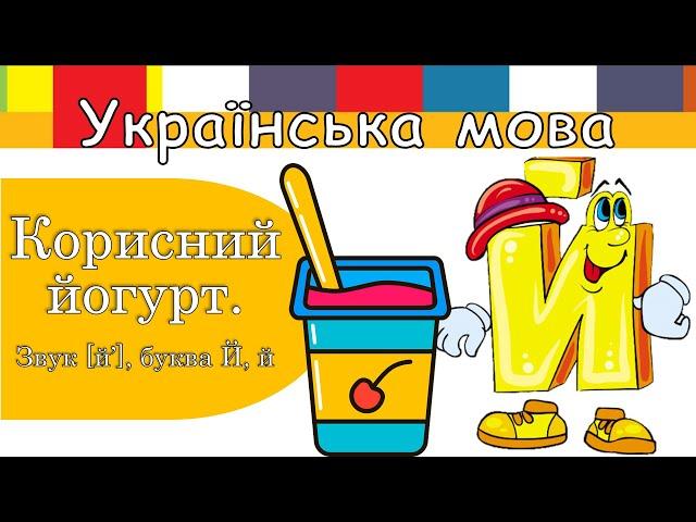 1 клас. Українська мова. Корисний йогурт. Буква Й й.
