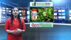 Weight Loss Benefits of Irvingia Gabonensis  Product Review In Hindi Navchetana Kendra