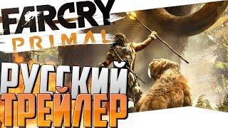 Far Cry Primal - Русский Трейлер (Убийца игр на тему выживание)