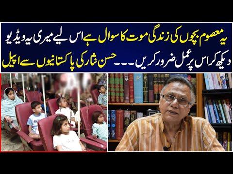 Hassan Nisar: یہ معصوم بچوں کی زندگی کا سوال ہے,حسن نثار کی پاکستانیوں سے اپیل