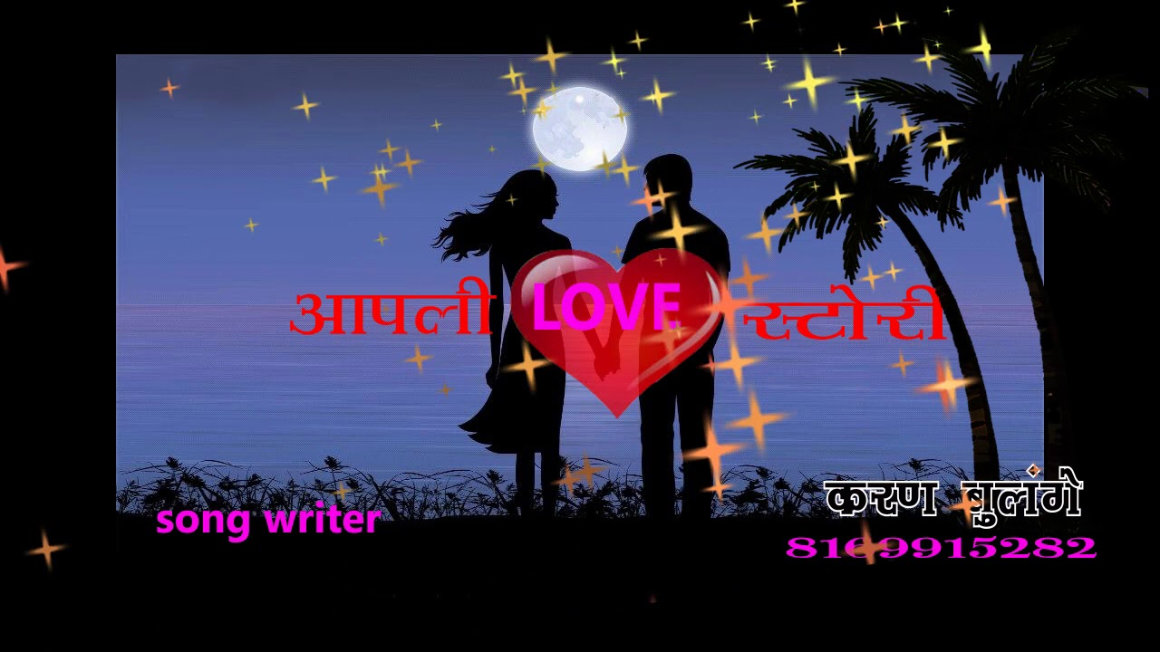 Apply love stories hindi picture marathi song