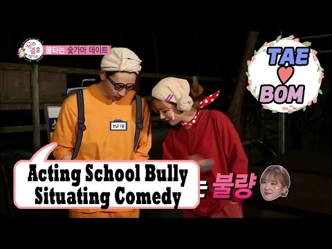 [WGM4] TaeJun♥Bomi - Doing School Bully Situation Comedy 20170225
