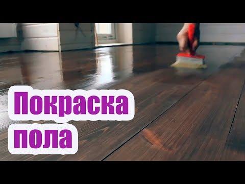 Как покрасить деревянный пол краской видео