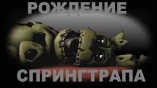 Сериал фнаф часть 1 сезон 2. Возвращение спринтрапа