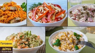5 Самых Быстрых и Вкусных САЛАТОВ на Новогодний стол | МЕНЮ НА НОВЫЙ ГОД 2019