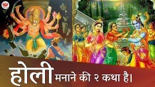 होली क्यों मनाई जाती है? होली की कथा? Why we celebrate Holi?