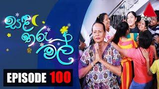 සඳ තරු මල් | Sanda Tharu Mal | Episode 100 | Sirasa TV Thumbnail