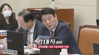 국회방송 뉴스N | [파워인터뷰] 국민의힘 강대식 의원…