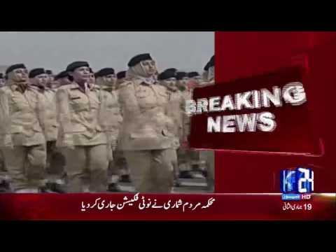 اسلام آباد میں یوم پاکستان کی فل ڈریس ریہرسل