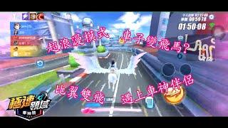 【Garena極速領域/QQ飛車】試玩全新邂逅模式 超浪漫超刺激模式