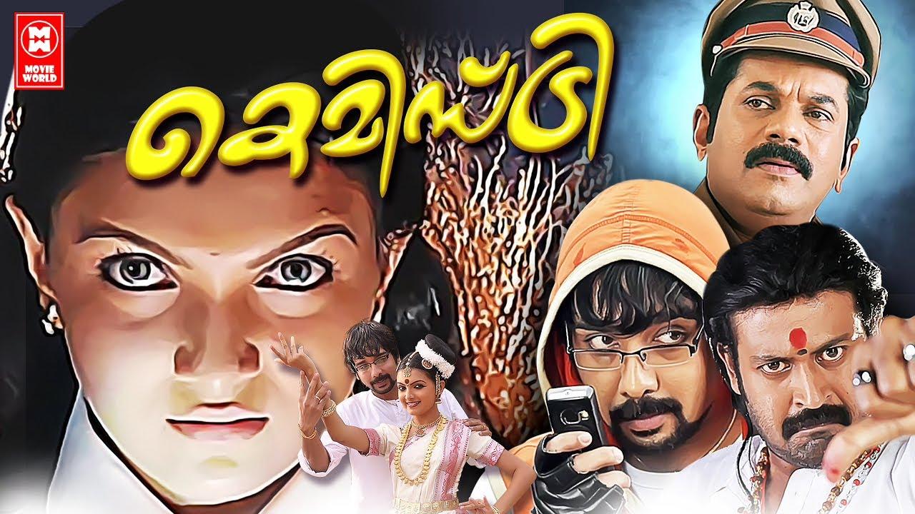 Download Chemistry Malayalam Full Movie   Mukesh   Saranya Mohan   Manoj K Jayan   Malayalam Horror Movie