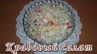 Легкий и вкусный КРАБОВЫЙ САЛАТ с пекинской капустой / Праздничный салат за 5 минут