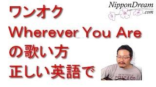 ワンオク・Wherever You Areの歌い方 通じる英語発音で(シラブル重要) thumbnail