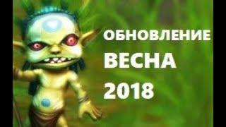 4 НОВЫХ БОЛЬШИХ ИВЕНТА ВЕСНОЙ 2018 в PW. Perfect world