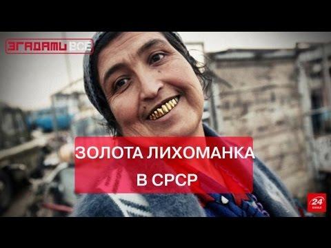 Золота лихоманка СРСР: чому люди масово пхали кольоровий метал до рота