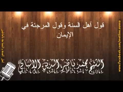 قول أهل السنة وقول المرجئة في الإيمان  - الشيخ محمد ناصر الدين الألباني