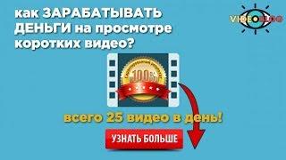 Как Заработать на Просмотре Коротких Видео с Ютуб Без Вложений