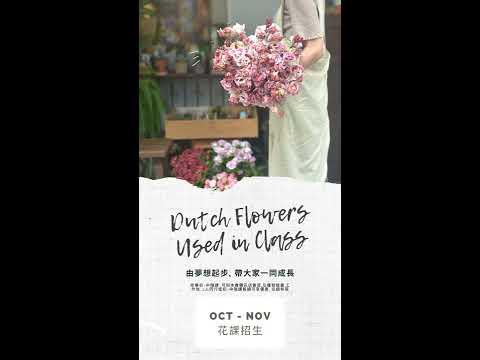 202009 floristcourse