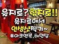 vlog • 을지로 아크앤북, 띵굴마켓 • 힙지로 골목 핫한 맛집(?) 동원집 • 커피한약방 혜민당