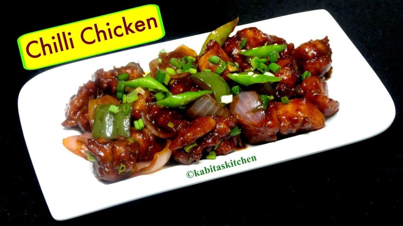 Chilli Chicken Recipe | होटल जैसा चिल्ली चिकन | Indo Chinese recipe | Street Food | KabitasKitchen