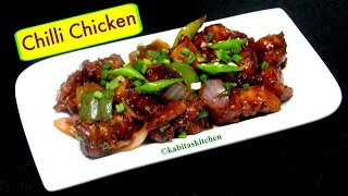 Chilli Chicken Recipe | होटल जैसा चिल्ली चिकन | Indo Chinese recipe | Street Food | KabitasKitchen