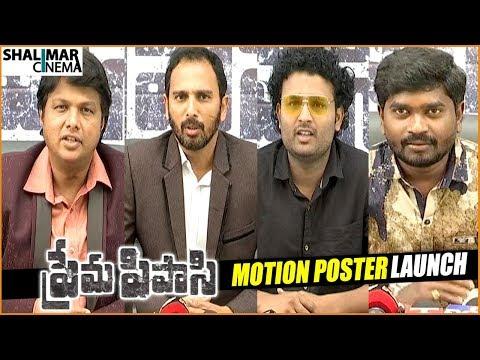 Prema Pipasi Movie Motion Poster Launch || Shalimarcinema