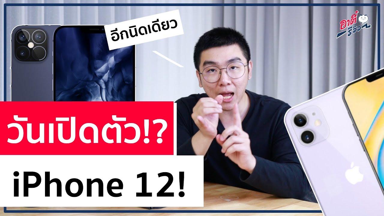 ข่าวล่าสุด!! วันเปิดตัว iPhone 12 | อาตี๋รีวิว EP.283