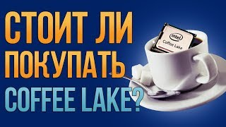 Стоит ли брать Coffee Lake?