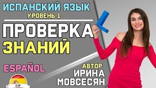 №19 ИСПАНСКИЙ ★. Проверка Знаний / Полиглот Ирина ШИ