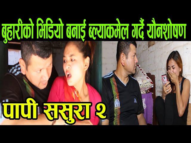 पापी ससुरा २ | Paapi Sasura 2 |social awareness short film | Prem,sandhya,Dk & Others