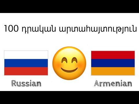 100 դրական արտահայտություն +  հաճոյախոսություն - ռուսերեն + հայերեն - (Լեզվակիր)