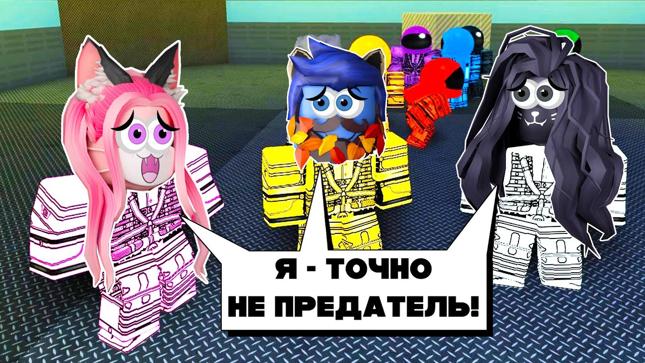 ЭТО УЖЕ НЕЧЕСТНО! Among Us ТЕПЕРЬ в РОБЛОКС / The Impostor Roblox