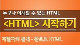 왕초보 HTML