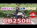 オートバイ】HONDA CB250R(2018年) 梅本まどかの「試乗れぽ」!