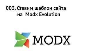 003. Ставим шаблон сайта на систему управления Modx Evolution. Немного DocLister'а