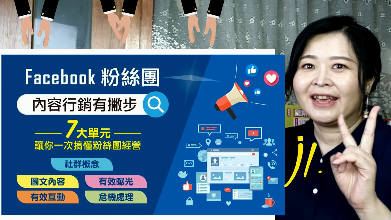Facebook粉絲團內容行銷有撇步 數位課程 粉絲宣傳|網路行銷講師蔡沛君