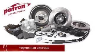 Автозапчасти PATRON (RU)