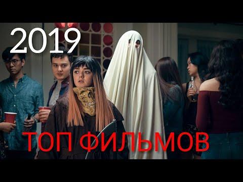 ТОП ФИЛЬМЫ 2019, КОТОРЫЕ УЖЕ ВЫШЛИ