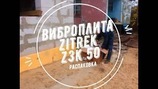 Zitrek z3 50 ВИБРОПЛИТА  распаковка, запуск.