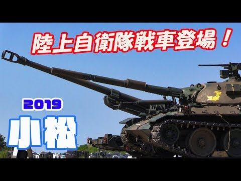 航空祭に戦車が登場! 小松基地航空祭2019(射撃は音だけです!)