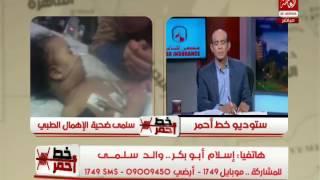 فيديو..تفاصيل بتر ذراع طفلة نتيجة إهمال طبي بمستشفى