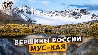 Вершины России. Мус-Хая | @Русское географическое общество
