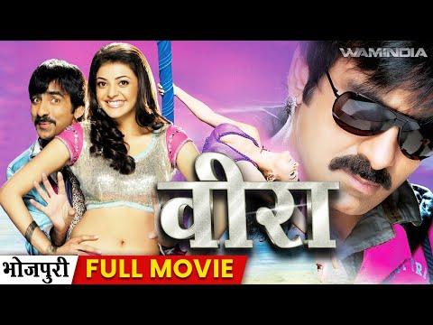 Veera | वीरा - भोजपुरी सुपरहिट फिलिम | Ravi Teja | Hit Action Romantic Comedy Bhojpuri Dubbed Film thumbnail