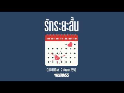 """Club Friday """"รักระยะสั้น"""" (2 ก.ย. 59)"""