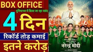 Pm Narendra Modi Movie Box Office Collection,PM Narendra Modi Movie Collection,Modi Biopic,Vivek